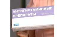 Перечень антигистаминных препаратов нового поколения