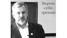 Упражнения для восстановления зрения от профессора Жданова