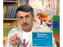 Бронхомунал: отзывы, Комаровский о препарате