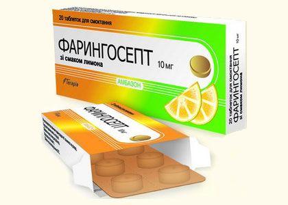 фарингосепт от боли в горле