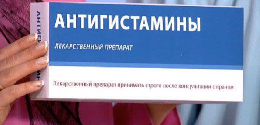антигистамины от аллергии кожи