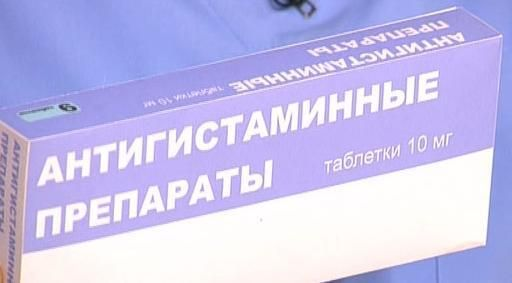 упаковка антигистаминного препарата