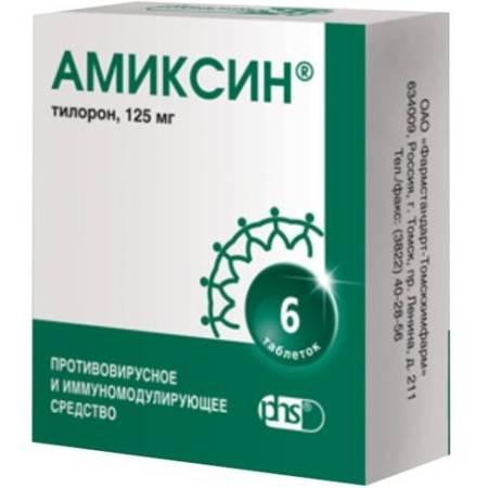противовирусное амиксин