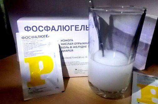 фосфалюгель лекарство от отравления желудка