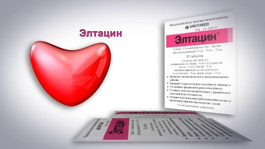 элтацин в таблетках