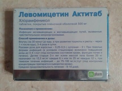 упаковка левомицетин актитаб